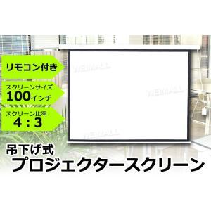 プロジェクタースクリーン 100インチ プロジ...の詳細画像1