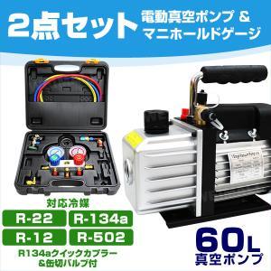 エアコンガスチャージ 真空ポンプ マニホールドゲージ R134a R12 R22 R502 対応冷媒 エアコンガスチャージ 2 点セット