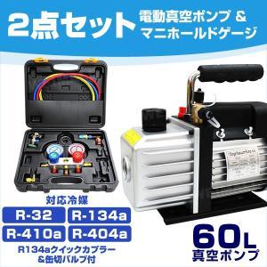 エアコンガスチャージ 真空ポンプ マニホールドゲージ  R134a R22 R410a R404a 対応冷媒 エアコンガスチャージ 2 点セット