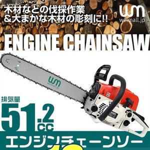 チェーンソー エンジンチェンソー 小型 20インチ 50cm 51.2cc|weimall