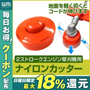 WEIMALL 草刈機 ナイロンカッター ナイロンコード 3m 草刈り機 刈払機 家庭用 替刃|weimall