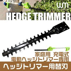 WEIMALL ヘッジトリマー 充電式  コードレスヘッジトリマー 電動ヘッジトリマー  専用 替刃 替え刃|weimall
