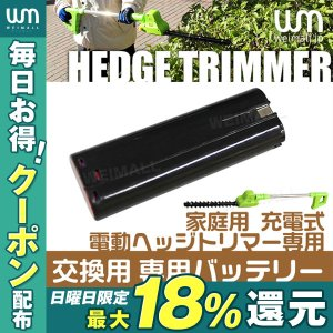 WEIMALL ヘッジトリマー 充電式  コードレスヘッジトリマー 電動ヘッジトリマー  専用 バッテリー|weimall