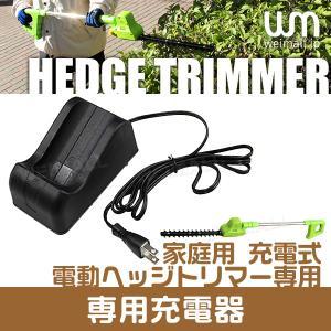 WEIMALL ヘッジトリマー 充電式  コードレスヘッジトリマー 電動ヘッジトリマー 専用 充電器 アダプター|weimall