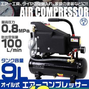 エアーコンプレッサー 100V オイル式 9L 過圧力自動停止機能 エアーツール 工具 業務用 家庭用 weimall