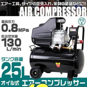 エアーコンプレッサー 100V オイル式 25L 最高圧力0.8MPa 130L/min 圧力計付き ワンタッチカプラー 過圧力自動停止機能 エアーツール|weimall