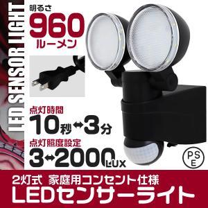 人感センサーライト 屋外 玄関 LED 2灯式 ガーデンライト 昼光色 LED投光器 屋外照明 防犯|weimall