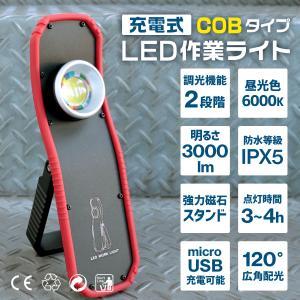 LED ライト 充電式 アウトドア 懐中電灯 防水 強力 明るい 3000lm led マグネット付 フック付 ライト 昼光色 作業用 作業灯 weimall