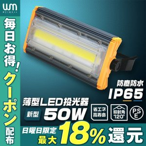 LED投光器 50W  屋外 防水 作業灯 防犯 ワークライト 看板照明 昼光色 コンセント付 一年保証|weimall