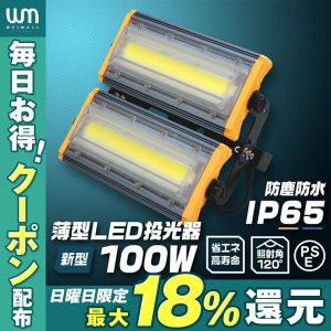 LED投光器 100W 屋外 防水 作業灯 防犯 ワークライト 看板照明 昼光色 コンセント付 一年保証|weimall