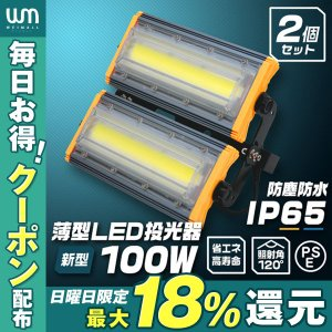 LED投光器 100W 2個セット 屋外 防水 作業灯 防犯 ワークライト 看板照明 昼光色 コンセント付 一年保証|weimall