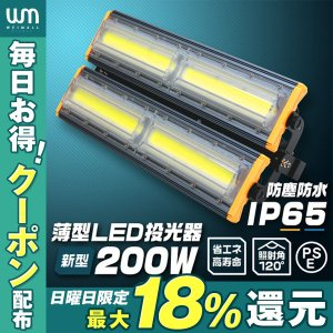LED投光器 200W  屋外 防水 作業灯 防犯 ワークライト 看板照明 昼光色 コンセント付 一年保証|weimall