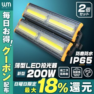 LED投光器 200W 2個セット 屋外 防水 作業灯 防犯 ワークライト 看板照明 昼光色 コンセント付 一年保証|weimall