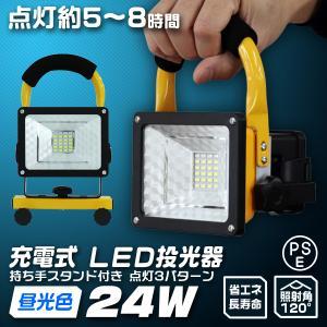 LED投光器 屋外用 24W 充電式 ポータブル投光器 LED 電池式 昼光色 防水 SMDチップ搭載 2400LM|weimall