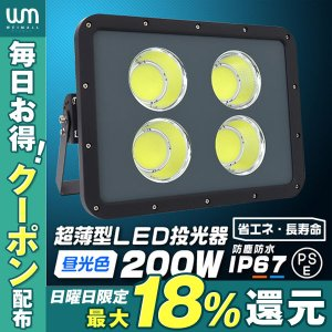 LED投光器 200W 防水 IP67 LEDライト 昼光色 角度調節可能 広角 2.9mコード付 COB 作業灯 防犯灯 超薄型 ワークライト 看板照明 屋外 ガレージ weimall