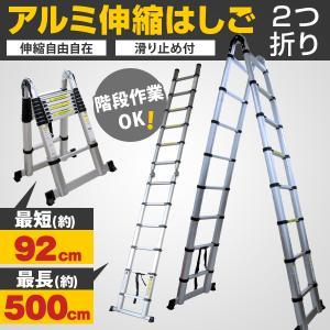 伸縮はしご 脚立 ハシゴ アルミ はしご兼用脚立 伸びる 梯子スーパーラダー 5m|weimall