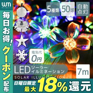 イルミネーション LED 屋外 ソーラー クリスマス 50球...