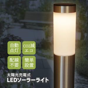WEIMALL LEDソーラーライト LEDライト 自動点灯 ガーデンライト 明るい 電球色 トーチライト ポールライト 誘導灯 太陽光充電 weimall