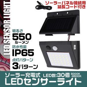 LEDソーラーライト センサーライト 人感 防水 玄関 30LED 3m 昼光色 防犯 自動照明 太陽光充電|weimall