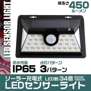 LEDソーラーライト センサーライト 人感 防水 玄関 34LED 3m 昼光色 防犯 自動照明 太陽光充電|weimall