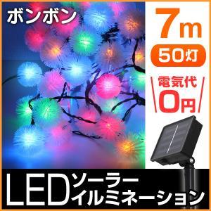 イルミネーション LED 屋外用 ソーラー クリマス 50球 ボンボン 毛玉 7m 防滴 weimall