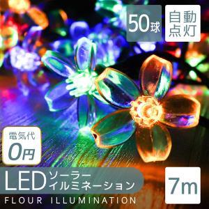 イルミネーション LED 屋外用 ソーラー クリスマス 50球 フラワー 花型 桜 7m 防滴|weimall