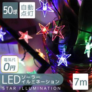 イルミネーション LED 屋外用 ソーラー クリスマス 50球 星型 スター 7m 防滴|weimall