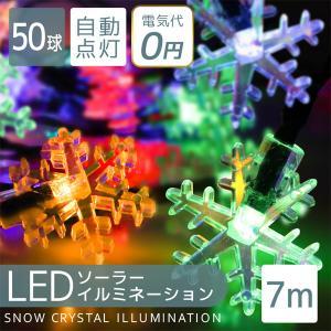 イルミネーション LED 屋外用 ソーラー クリスマス 50球  雪 結晶 スノウ 7m 防滴 weimall