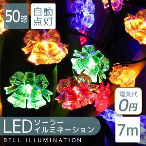 イルミネーション LED 屋外用 ソーラー クリスマス 50球  ベル 鈴 7m 防滴 weimall