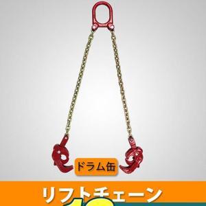 ドラムリフター スリングチェーン クレーン吊り具 使用荷重1ton|weimall