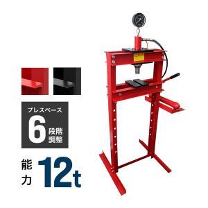 12トン 油圧プレス メーター付 門型プレス機 12ton 黒 赤 ブラック レッド weimall