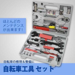 自転車修理工具 自転車工具セット 自転車メンテナンスツール  自転車 工具 43pc