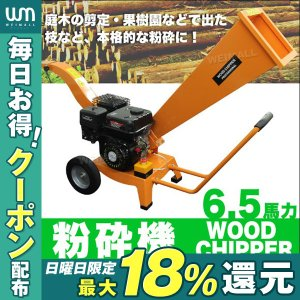 WEIMALL 粉砕機 ウッドチッパー エンジン粉砕機 6.5馬力 ウッドチップ ガーデンシュレッダー 木材 weimall