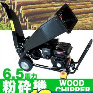 粉砕機 ウッドチッパー エンジン粉砕機 樹木粉砕機 6.5馬力 ガーデンシュレッダー 枝 小型 木材 ウッドチップ|weimall