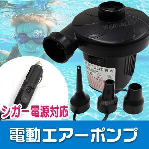 電動ポンプ 空気 プール 空気入れ 家庭用 エアーベッド 電動エアーポンプ 電動 ポンプ 空気入れ 電動ポンプ AC電源 浮き輪 100V DC12V|weimall
