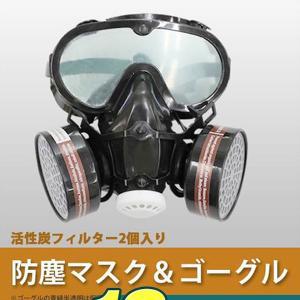 防塵マスク ゴーグル セット PM2.5 火山灰 にも!  防塵ゴーグル 活性炭フィルター 2個付き...