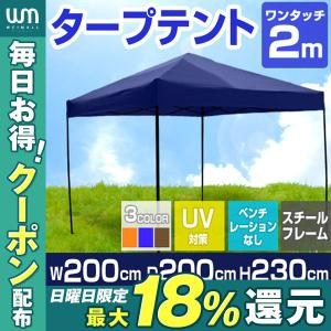 タープテント 2m×2m 収納ケース付き 高さ3段階調節 撥水 ワンタッチ スチール 200×200 大型 日よけ ベンチレーションなし 紫外線防止 UVカット MERMONT|weimall