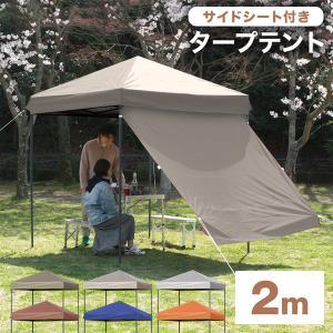MERMONT タープテント サイドシートセット 2m ワンタッチ 2m×2m 大型 日よけ スチール 200×200 収納ケース付き ベンチレーションなし|weimall