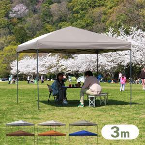 テント タープ タープテント 3m×3m ワンタッチ スチール 300×300 大型 日よけ 収納ケース付き ベンチレーションなし サイドシート有無し選択|weimall