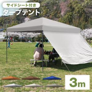 MERMONT タープテント サイドシート セット 3m×3m ワンタッチ スチール 300×300 大型 日よけ 収納ケース付き ベンチレーションなし|weimall