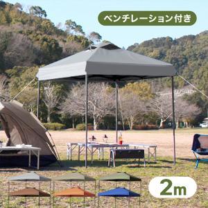 タープテント 2m×2m ワンタッチタープテント タープ スクエア 日よけ サンシェード キャンプ アウトドア用  専用バッグ付き ベンチレーション有|weimall
