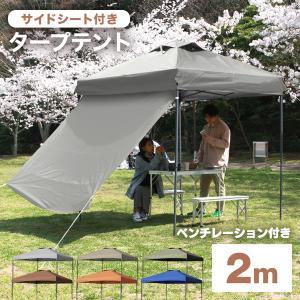 MERMONT タープテント サイドシート セット2m×2m ワンタッチ サンシェード スチール 日よけ ベンチレーション有|weimall