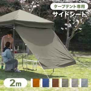 MERMONT タープテント 2m×2m用 サイドシートのみ ワンタッチ サンシェード スチール 日よけ|weimall