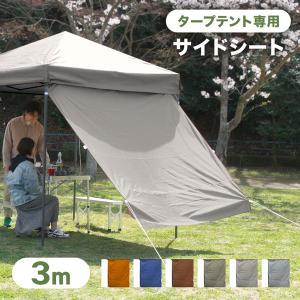MERMONT タープテント 3m×3m用 サイドシートのみ ワンタッチ サンシェード スチール 日よけ|weimall