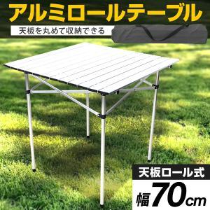 アウトドアやBBQにぴったり!! 軽量&サビに強いアルミ製ロールテーブルです。  天板がロール式だか...