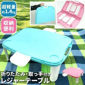 ピクニックテーブル 子供用 折りたたみ 65cm 軽量1.4kg 全2色 テーブル内収納可能 折りた...