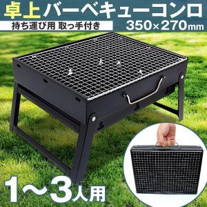 バーベキューコンロ 卓上型 折り畳み グリル BBQコンロ コンパクト 小型 35cm キャンプ バーベキューグリル|weimall