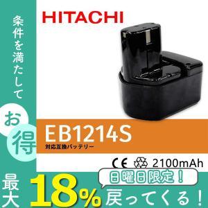 日立 バッテリー EB1214S 対応互換 12V 2000mAh 電動工具 weimall