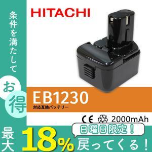日立 バッテリー EB1230 EB1233 対応互換 12V 2000mAh 電動工具 weimall