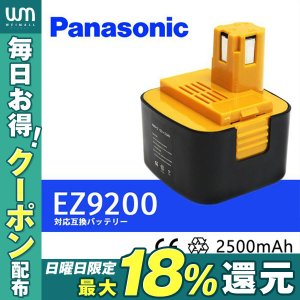 パナソニック バッテリー EZ9200 EZ9108 EY9200 EY9201 対応互換 12V 2500mAh 電動工具 Panasonic weimall